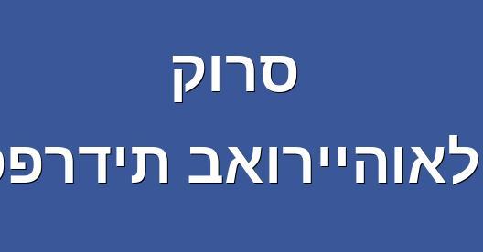 תמונת עיר תיבת שיתוף פייסבוק