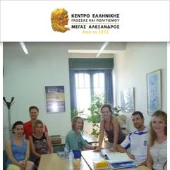 Hellenic Language School Alexander the Great, Athén