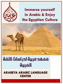 Arabeya Arabic Language Center Folleto (PDF)