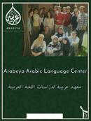Arabeya Arabic Language Center Broschüre (PDF)
