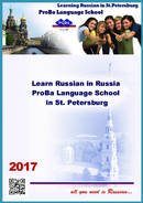 ProBa Educational Centre Brochure (PDF)