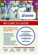 Leader School of Russian Language Brochure (PDF)