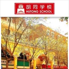 Hutong School, 청두 시