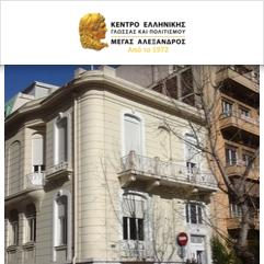 Hellenic Language School Alexander the Great, Афины