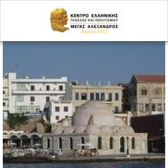 Hellenic Language School Alexander the Great, Chania (Kreta)